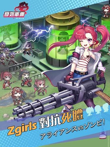 暢玩 ZGirls PC版 11