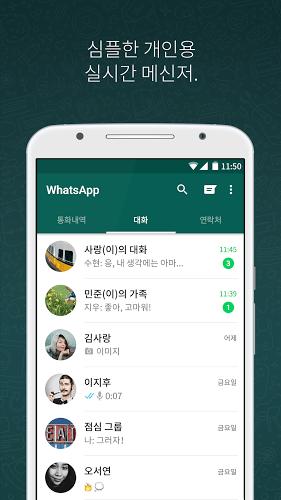 즐겨보세요 WhatsApp on PC 2