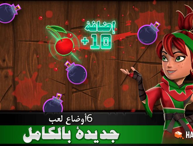 إلعب Fruit Ninja Free on pc 17