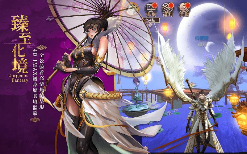 暢玩 九州天空城3D PC版 6