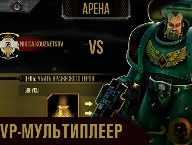 Играй Warhammer 40,000: Space Wolf on pc 19