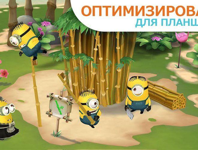 Играй Minions Paradise on pc 10