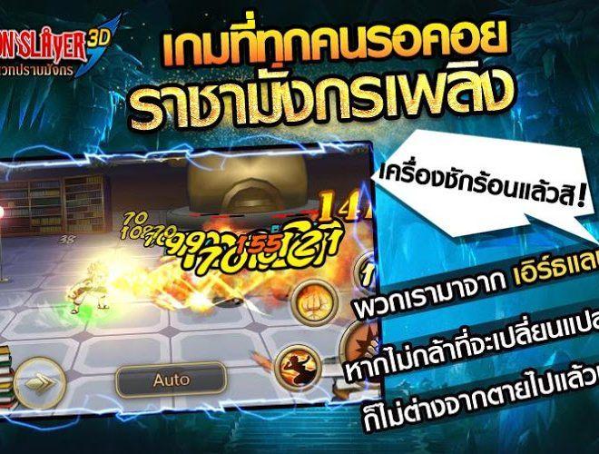 เล่น Dragon Slayer-จอมเวทปราบมังกร on PC 12