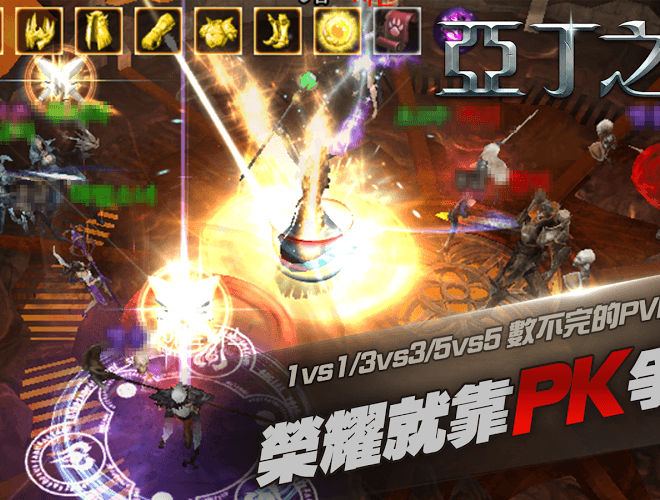 暢玩 亞丁之戰 PC版 6