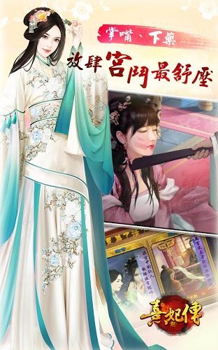 暢玩 熹妃傳 PC版 22
