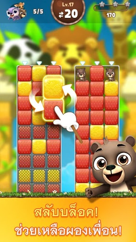 เล่น Puzzle Pet Party on PC 4
