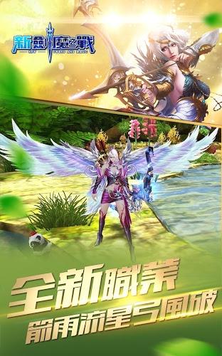 暢玩 新劍魔之戰 PC版 16