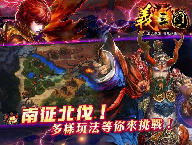 暢玩 義三國:君臨天下 PC版 12