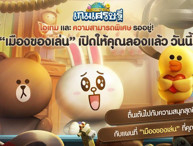เล่น LINE: Let's Get Rich on PC 8