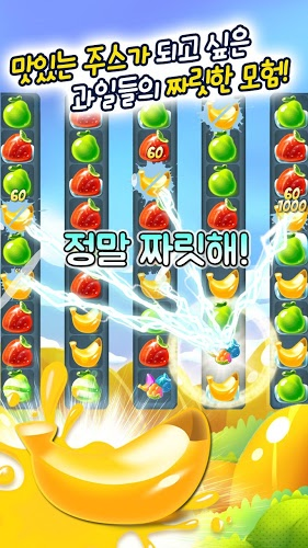 즐겨보세요 Fruit Mania for Kakao on PC 13