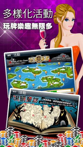 暢玩 德州撲克 神來也德州撲克 PC版 9