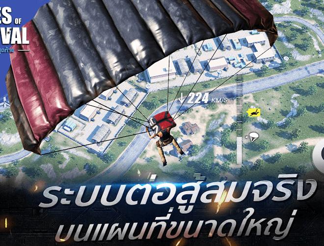 เล่น Rules of Survival – VNG on PC 10