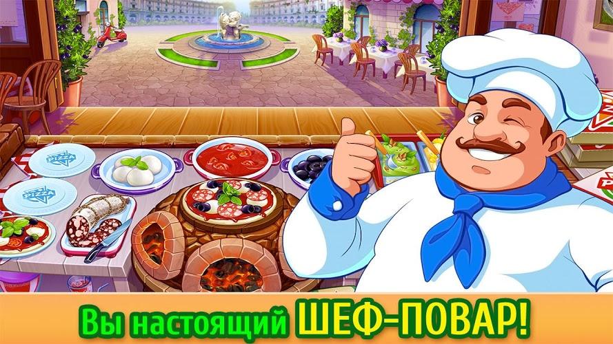 Играй Безумный кулинар! На ПК 6
