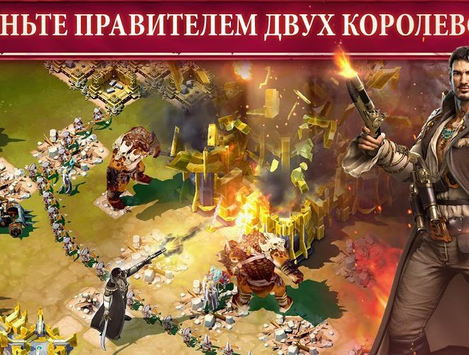 Играй Осада На ПК 13