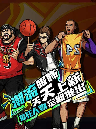 暢玩 Freestyle 街頭籃球-唯一正版 3v3籃球競技經典 PC版 11