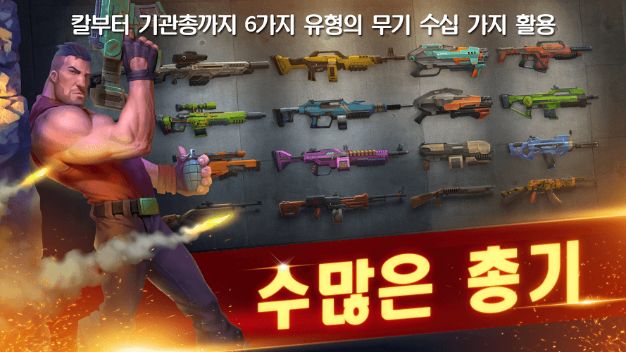 즐겨보세요 Guns of Boom on PC 10