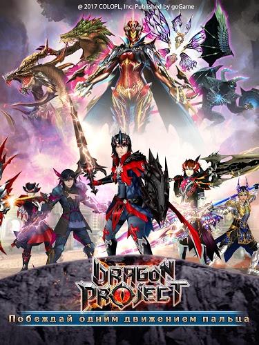 Играй Dragon Project На ПК 10