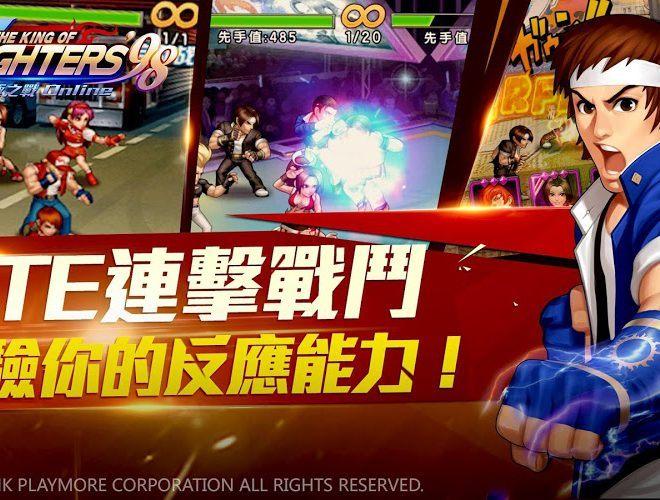 暢玩 拳皇98 終極之戰OL PC版 17