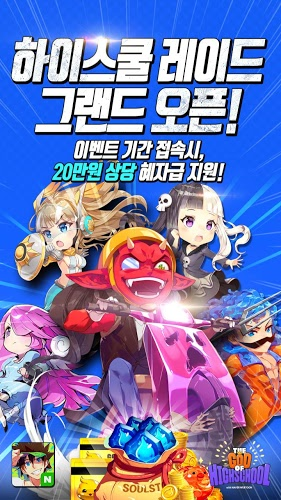 즐겨보세요 God of High School on PC 2