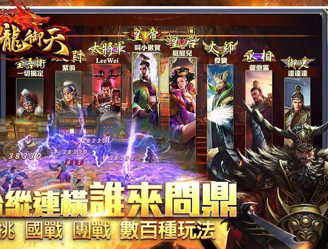 暢玩 六龍御天 PC版 13