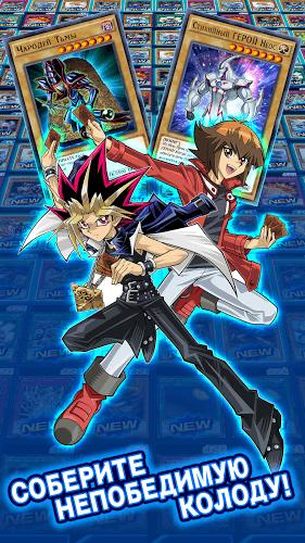 Играй Yu-Gi-Oh! Duel Links На ПК 3