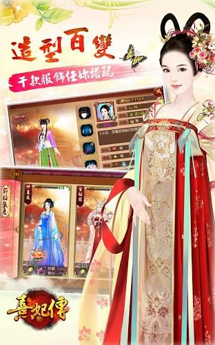 暢玩 熹妃傳 PC版 21