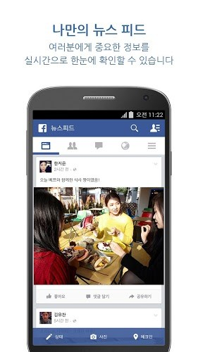 즐겨보세요 Facebook Android App on PC 3