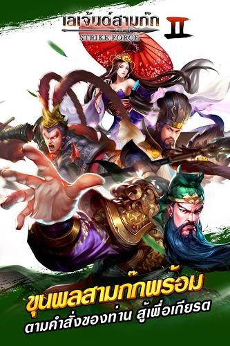 เล่น Dynasty Heroes เลเจ้นด์สามก๊ก on PC 4