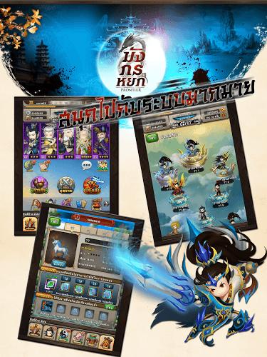 เล่น Jade Frontier on PC 11