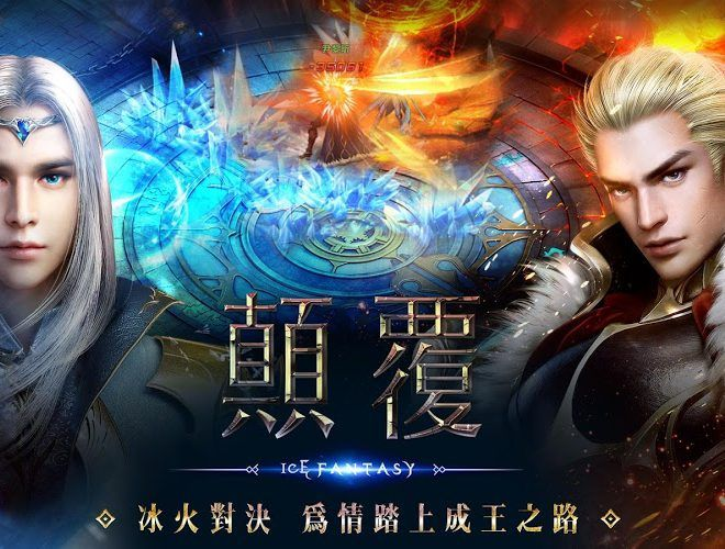 暢玩 幻城手遊 PC版 5