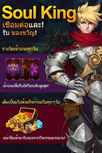 เล่น Soul King on PC 13
