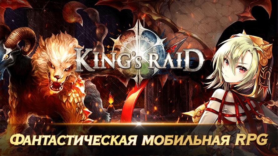 Играй King's Raid На ПК 3