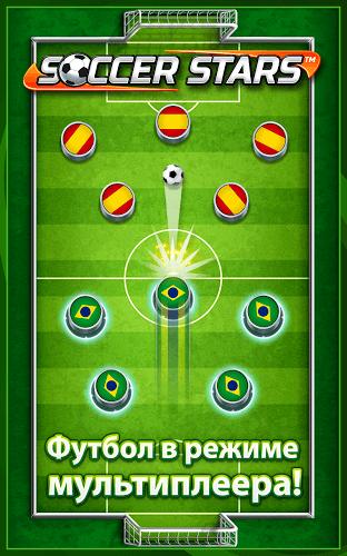 Играй Soccer Stars На ПК 9