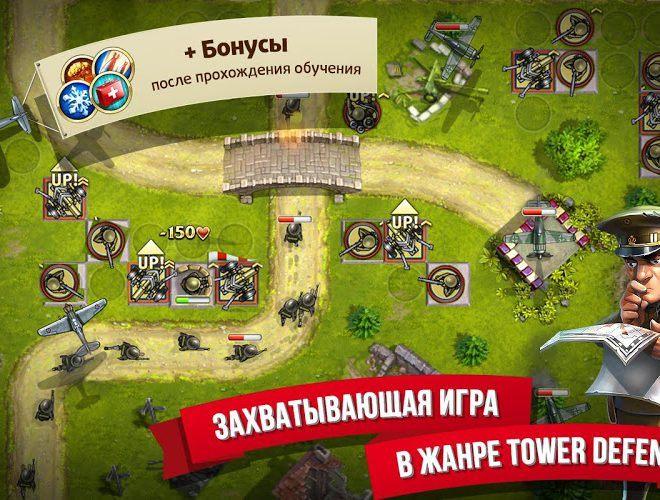 Играй Toy Defense 2: Солдатики На ПК 8