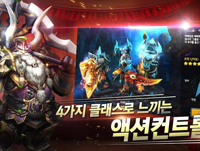즐겨보세요 The Beast on PC 12