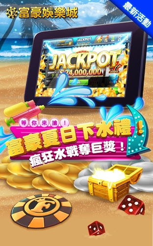 暢玩 Full House Casino PC版 19