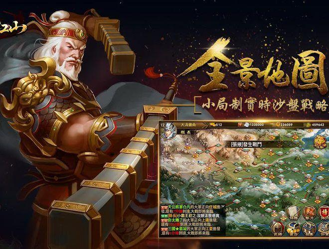 暢玩 朕的江山-經典三國志對戰版 PC版 13