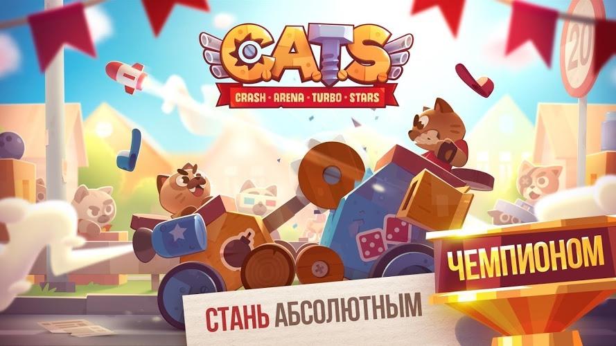 Играй CATS На ПК 13