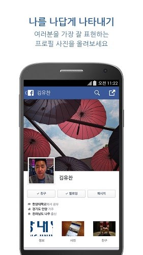 즐겨보세요 Facebook Android App on PC 1