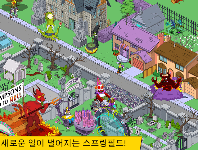 즐겨보세요 Simpsons Tapped Out on pc 5