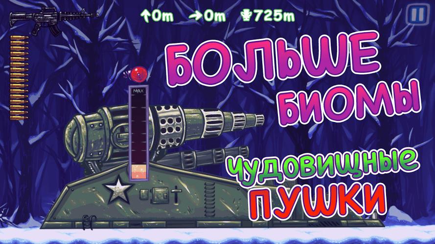 Играй Super Toss The Turtle На ПК 8