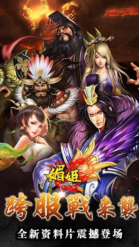 Play Mei Ji Online on PC 3