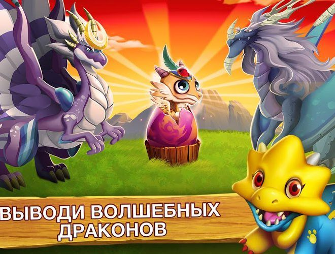 Играй Dragon City on pc 9
