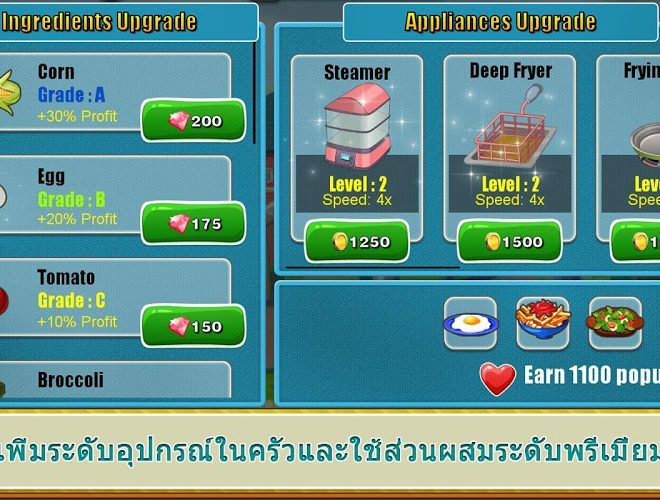 เล่น Kitchen Story on PC 6