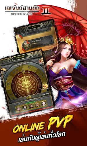 เล่น Dynasty Heroes เลเจ้นด์สามก๊ก on PC 15