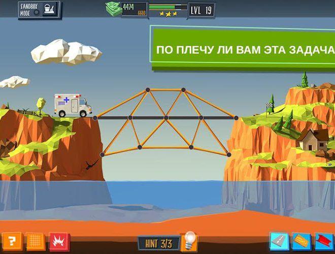 Играй Build a Bridge На ПК 7
