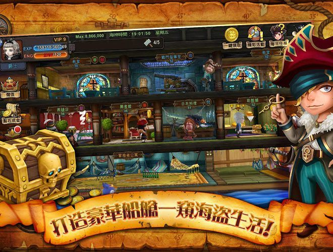 暢玩 翹鬍子海盜 PC版 11