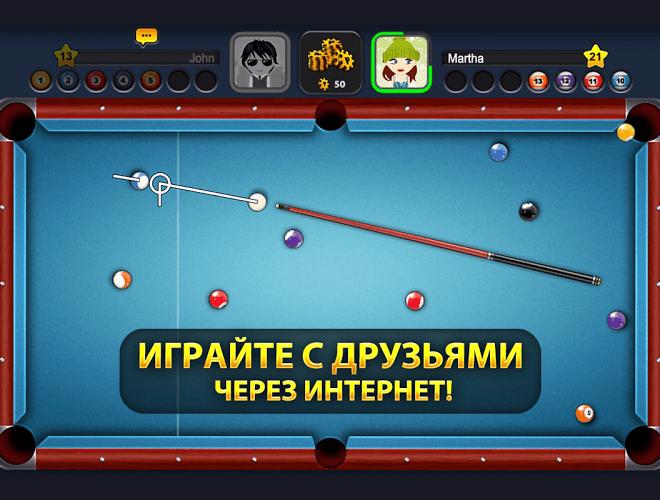 Играй 8 Ball Pool На ПК 2