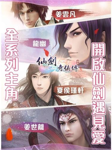 暢玩 仙劍奇俠傳 全新經典逍遙遊 PC版 8