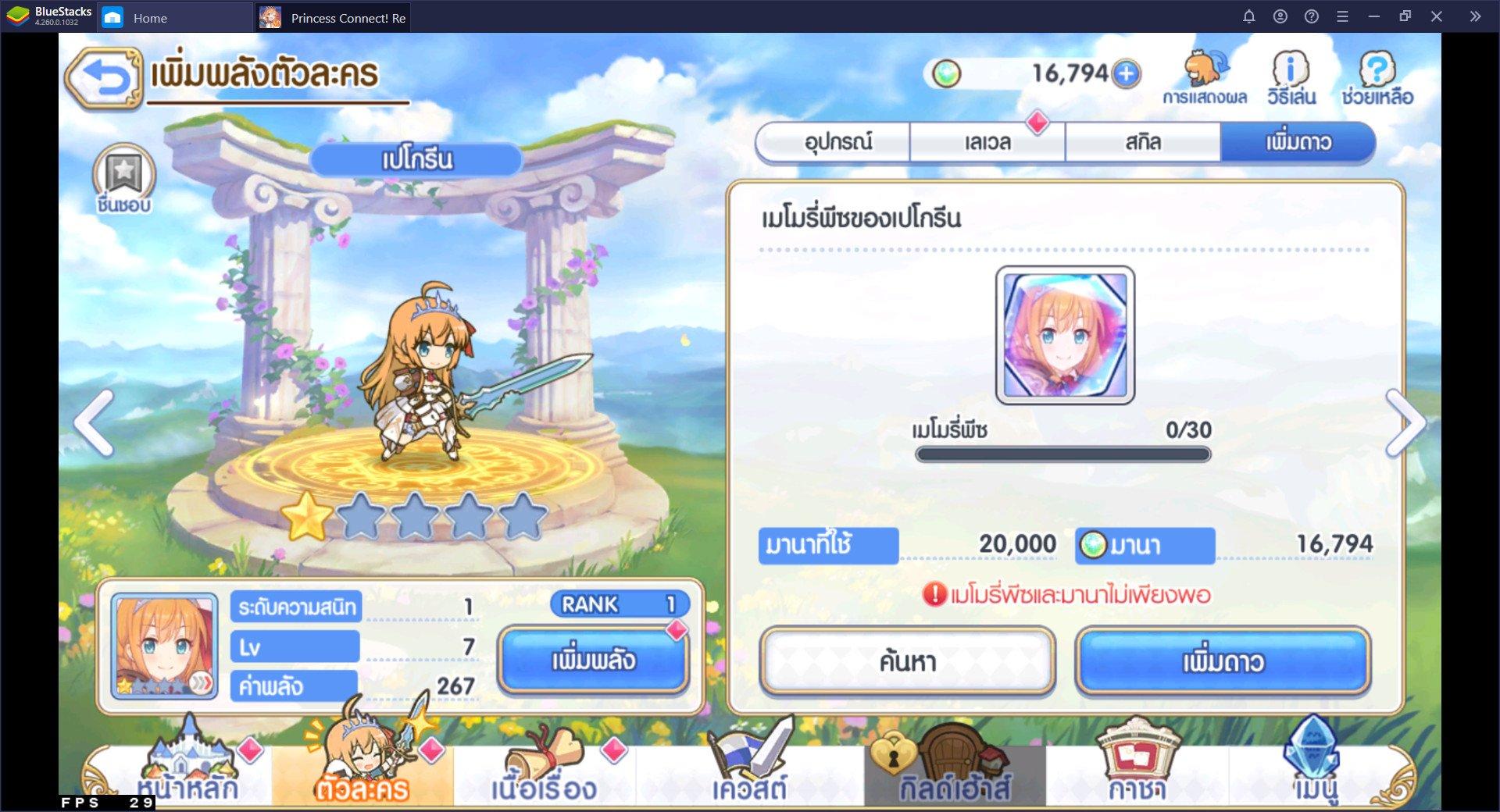 แนวทางการเล่น Princess Connect! Re:Dive สำหรับผู้เล่นใหม่